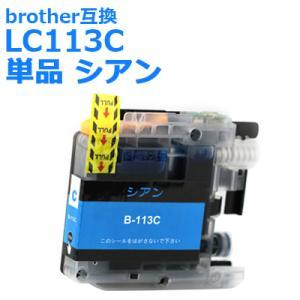 ブラザー 互換インク LC113C 単品 増量 シアン brother 互換インク LC113-4PK対応 プリンターインク ICチップ付 送料無料|ink-bin