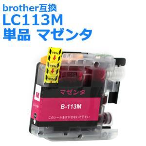 ブラザー 互換 インク LC113M 単品 増量 マゼンタ brother LC113-4PK対応 ICチップ付 インクカートリッジ 送料無料|ink-bin