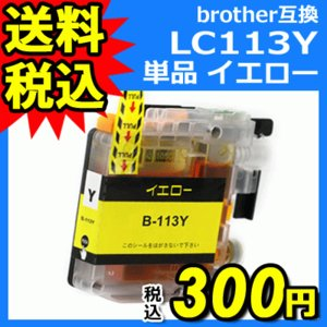 LC113Y ブラザー 互換 インク 単品 増量 イエロー brother LC113-4PK対応 ICチップ付 インクカートリッジ 送料無料|ink-bin
