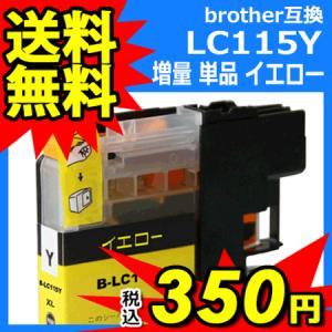 ブラザー 互換 インク LC115Y 単品 増量 イエロー brother LC117/115-4PK対応 ICチップ付 インクカートリッジ 送料無料|ink-bin