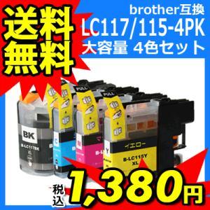 ブラザーインク LC117/115-4PK 大容量 4色セット ブラザー brother  ICチップ有 互換インク LC117BK LC115C LC115M,LC115Y 黒インク+1個サービス 送料無料