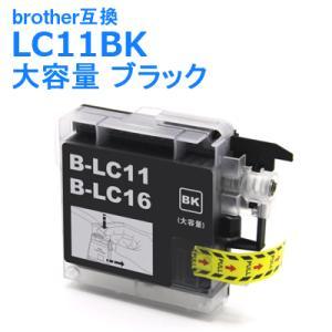 ブラザー 互換インク LC11BK 単品 大容量 ブラック brother インクカートリッジ LC11-4PK対応 プリンターインク 送料無料|ink-bin