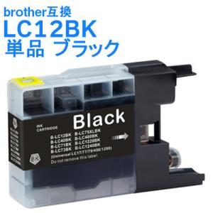 ブラザー 互換インク LC12BK 単品 大容量 ブラック brother インクカートリッジ LC12-4PK対応 プリンターインク 送料無料|ink-bin