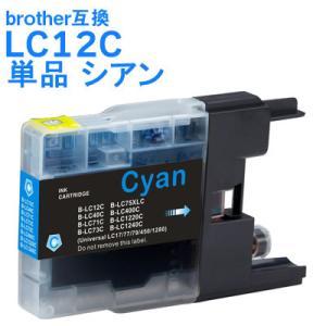 ブラザー 互換 インク LC12C 単品 シアン brother LC12-4PK対応 インクカートリッジ 送料無料|ink-bin