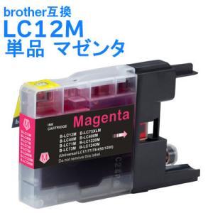 ブラザー 互換 インク LC12M 単品 マゼンタ brother LC12-4PK対応 インクカートリッジ 送料無料|ink-bin