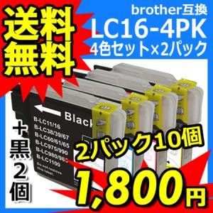 ブラザー 互換 インク LC16-4PK (LC11)  4色セット お徳用2パック brother 16BK 16C 16M 16Y 各2個+黒2個 送料無料|ink-bin