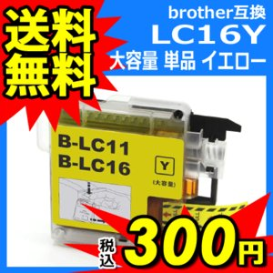 ブラザー 互換 インク LC16Y 単品 イエロー brother LC16-4PK対応 インクカートリッジ 送料無料|ink-bin