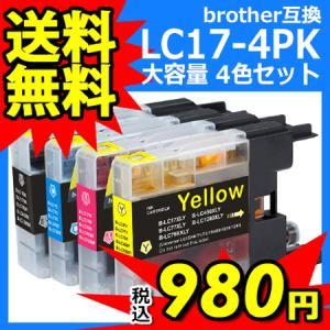 ブラザーインク LC17-4PK 大容量 4色セット ブラザー brother 互換インク LC17BK LC17XLC LC17XLM LC17XLY  1年保証  送料無料