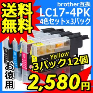 ブラザー 互換 インク LC17-4PK 大容量 4色セット お徳用3パック brother 17BK 17XLC 17XLM 17XLY 送料無料 ink-bin