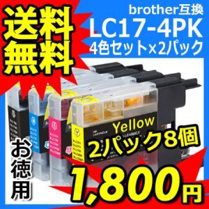 ブラザー 互換 インク LC17-4PK 大容量 4色組 お徳用2パック brother 17BK 17XLC 17XLM 17XLY 送料無料 ink-bin