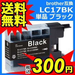 ブラザー 互換 インク LC17BK XL 単品 大容量 ブラック brother LC17-4PK対応 インクカートリッジ 送料無料 ink-bin