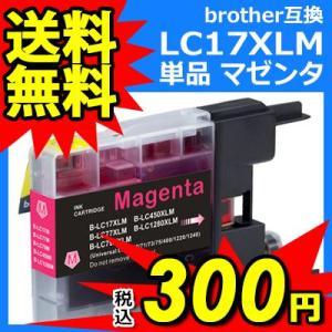 ブラザー 互換 インク LC17M XL 単品 大容量 マゼンタ brother LC17-4PK対応 インクカートリッジ 送料無料 ink-bin