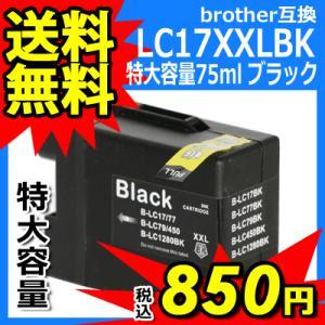 ブラザー 互換 インク LC17XXLBK 単品 特大容量 75ml ブラック brother LC17-4PK対応 レターパック 送料無料 ink-bin