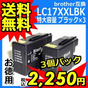 ブラザー 互換 インク LC17XXLBK 単品 特大容量 75ml ブラック お徳用3個パック brother LC17-4PK対応 レターパック 送料無料 ink-bin