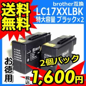 ブラザー 互換 インク LC17XXLBK 単品 特大容量 75ml ブラック お徳用2個パック brother LC17-4PK対応 レターパック 送料無料 ink-bin