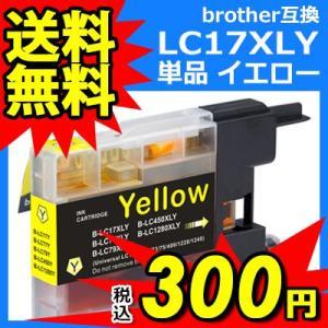 ブラザー 互換 インク LC17Y XL 単品 大容量 イエロー brother LC17-4PK対応 インクカートリッジ 送料無料 ink-bin