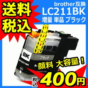 ブラザー 互換インク LC211BK 単品 顔料 大容量 ブラック brother 互換インク LC211-4PK対応 プリンターインク ICチップ付 送料無料|ink-bin
