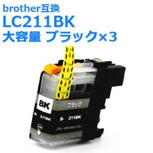 ブラザー 互換 インク LC211BK 単品 顔料 大容量 ブラック お徳用3個パック LC211-4PK対応 ICチップ付 送料無料|ink-bin