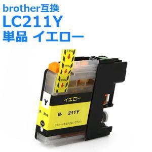 ブラザー 互換 インク LC211Y 単品 増量 イエロー brother LC211-4PK対応 ICチップ付 インクカートリッジ 送料無料 ink-bin