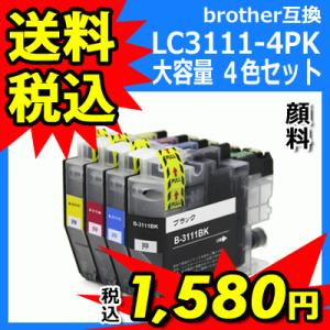 LC3111-4PK 大容量 4色セット ブラザー 互換 プリンターインク brother LC3111BK,LC3111C,LC3111M,LC3111Y 送料無料|ink-bin