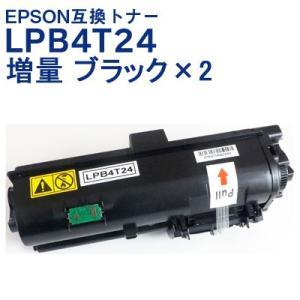 エプソン 互換 トナー LPB4T24 大容量ブラック お徳用2個パック LP-S180D LP-S180DN LP-S280DN LP-S380DN 対応 送料無料|ink-bin