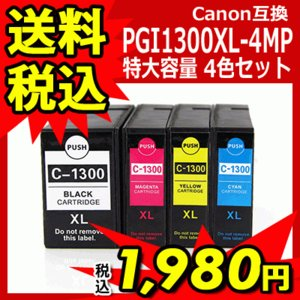 PGI-1300XL-4MP キャノン 互換 インクカートリッジ 顔料 4色セット 大容量 CANON PGI-1300XLBK,1300XLC,1300XLM,1300XLY|ink-bin