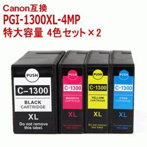 キャノン 互換 インク PGI-1300XL-4MP 顔料 4色セット お徳用2パック 大容量 CANON 1300XLBK,1300XLC,1300XLM,1300XLY|ink-bin