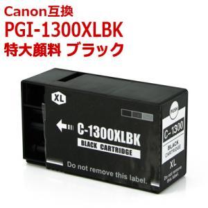 キャノン 互換 インク PGI-1300XLBK 単品 大容量 顔料 ブラック CANON MAXIFY MB2030,MB2130 送料無料|ink-bin