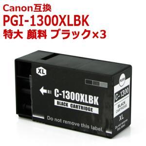 PGI-1300XLBK キャノン 互換 インクカートリッジ 3個パック 特大容量 顔料 ブラック CANON MAXIFY MB2030,MB2130|ink-bin