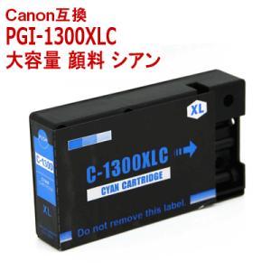 キャノン 互換 インク PGI-1300XLC 単品 大容量 顔料 シアン CANON MAXIFY MB2030,MB2130 送料無料 ink-bin