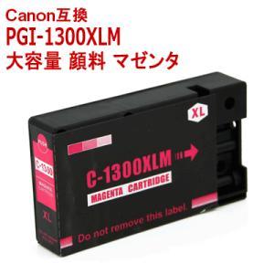 キャノン 互換 インク PGI-1300XLM 単品 大容量 顔料 マゼンタ CANON MAXIFY MB2030,MB2130 送料無料 ink-bin