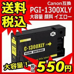 キャノン 互換 インク PGI-1300XLY 単品 大容量 顔料 イエロー CANON MAXIFY MB2030,MB2130 送料無料|ink-bin