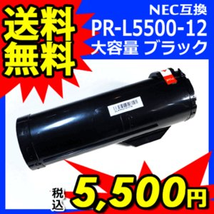 NEC 互換 トナー PR-L5500-12 大容量モデル ブラック Multiwriter 5500 Multiwriter 5500P ブラック 送料無料|ink-bin