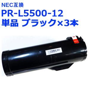 NEC 互換 トナー PR-L5500-12 大容量モデル ブラック お徳用 3本セット Multiwriter 5500 Multiwriter 5500P ブラック 送料無料|ink-bin
