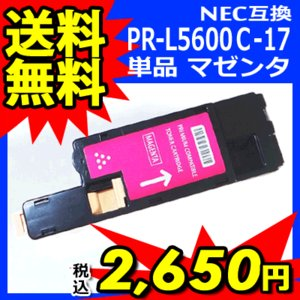 NEC 互換 トナー PR-L5600C-17 単品マゼンタ MultiWriter 5650F,5650C,5600C 送料無料|ink-bin