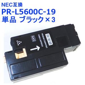 NEC 互換 トナー PR-L5600C-19 大容量 単品ブラック 3本セット MultiWriter 5650F,5650C,5600C 送料無料|ink-bin