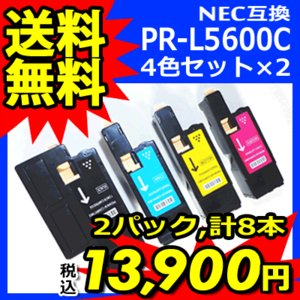 NEC 互換 トナー PR-L5600C 4色セット お徳用2パック PR-L5600C-19 PR-L5600C-18 PR-L5600C-17 PR-L5600C-16|ink-bin