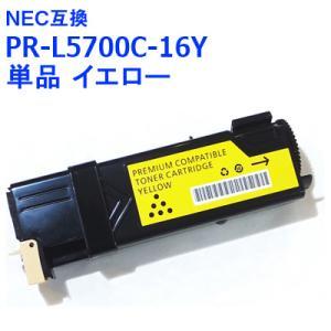 NEC 互換 トナー PR-L5700C-16Y 大容量 単品 イエロー MultiWriter 5700C,5750C 送料無料|ink-bin