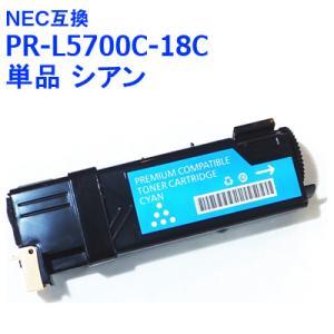 NEC 互換 トナー PR-L5700C-18C 大容量 単品 シアン MultiWriter 5700C,5750C 送料無料|ink-bin