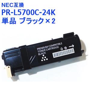 NEC 互換 トナー PR-L5700C-24K 大容量 単品 ブラック お徳用2パック MultiWriter 5700C,5750C 送料無料|ink-bin