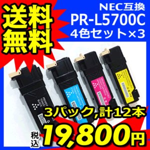 NEC 互換 トナー PR-L5700C 4色セット お徳用3パック  PR-L5700C-24K,L5700C-18C,L5700C-17M,5700C-16Y 送料無料|ink-bin
