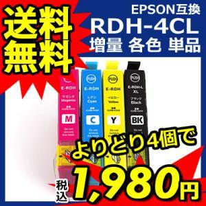 RDH-4CL 対応 エプソン 互換インク 選べる よりどり4個 リコーダー RDH-BK-L (大容量),RDH-C,RDH-M,RDH-Y 送料無料|ink-bin