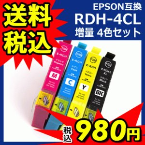 RDH-4CL エプソン 互換 インク 4色セット EPSON リコーダー 大容量 RDH-BK-L 他増量 RDH-C RDH-M RDH-Y 送料無料|ink-bin