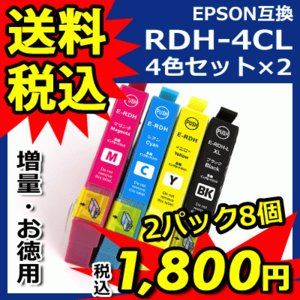 RDH-4CL エプソン 互換 インク 4色セット お徳用2個パック EPSON リコーダー 大容量 RDH-BK-L 他増量 RDH-C RDH-M RDH-Y 送料無料|ink-bin