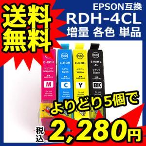 RDH-4CL 対応 エプソン 互換インク 選べる よりどり5個 リコーダー RDH-BK-L (大容量),RDH-C,RDH-M,RDH-Y 送料無料|ink-bin