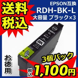 エプソン 互換 インク RDH-BK-L 増量 単品 ブラック お徳用3個パック EPSON リコーダー RDH-4CL対応 インク 送料無料|ink-bin