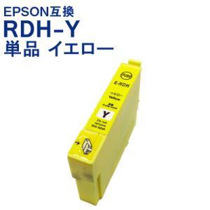 RDH-Y エプソン 互換 インク 単品 増量 イエロー EPSON リコーダー RDH-4CL対応 ICチップ付 インクカートリッジ 送料無料|ink-bin