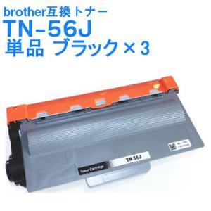 ブラザー 互換 トナー TN-56J ブラック お徳用3本セット brother HL-5440d,5450dn,6180dw/MFC-8520dn,8950dw 送料無料|ink-bin