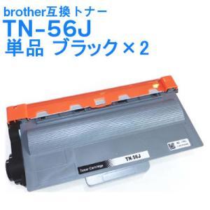 ブラザー 互換 トナー TN-56J ブラック 2本セット brother HL-5440d,5450dn,6180dw/MFC-8520dn,8950dw 送料無料|ink-bin