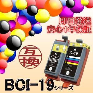 キャノン CANON/互換インクカートリッジ/高品質互換インク/BCI-19BK BCI-19CLR